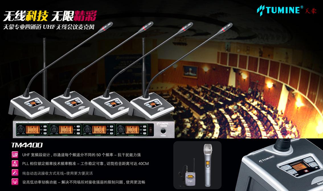 TUMINE天蒙无线会议话筒新品发布